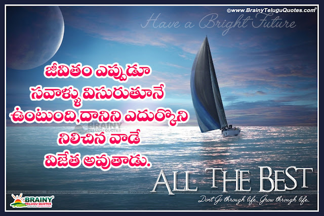 Telugu messages, Telugu Text messages, Online Telugu Quotes, Telugu E-cards