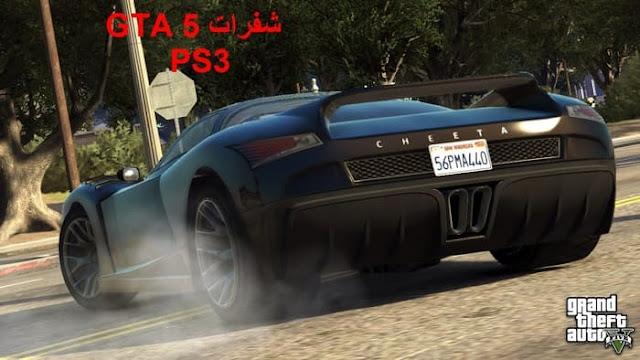 GTA 5 جميع الشفرات والرموز والأكواد علي PS3 (بلايستيشن 3)