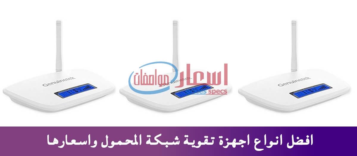 سعر جهاز تقوية شبكة المحمول في مصر 2021