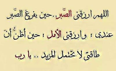 اللهم ارزقنى الصبر حين يفرغ الصبر