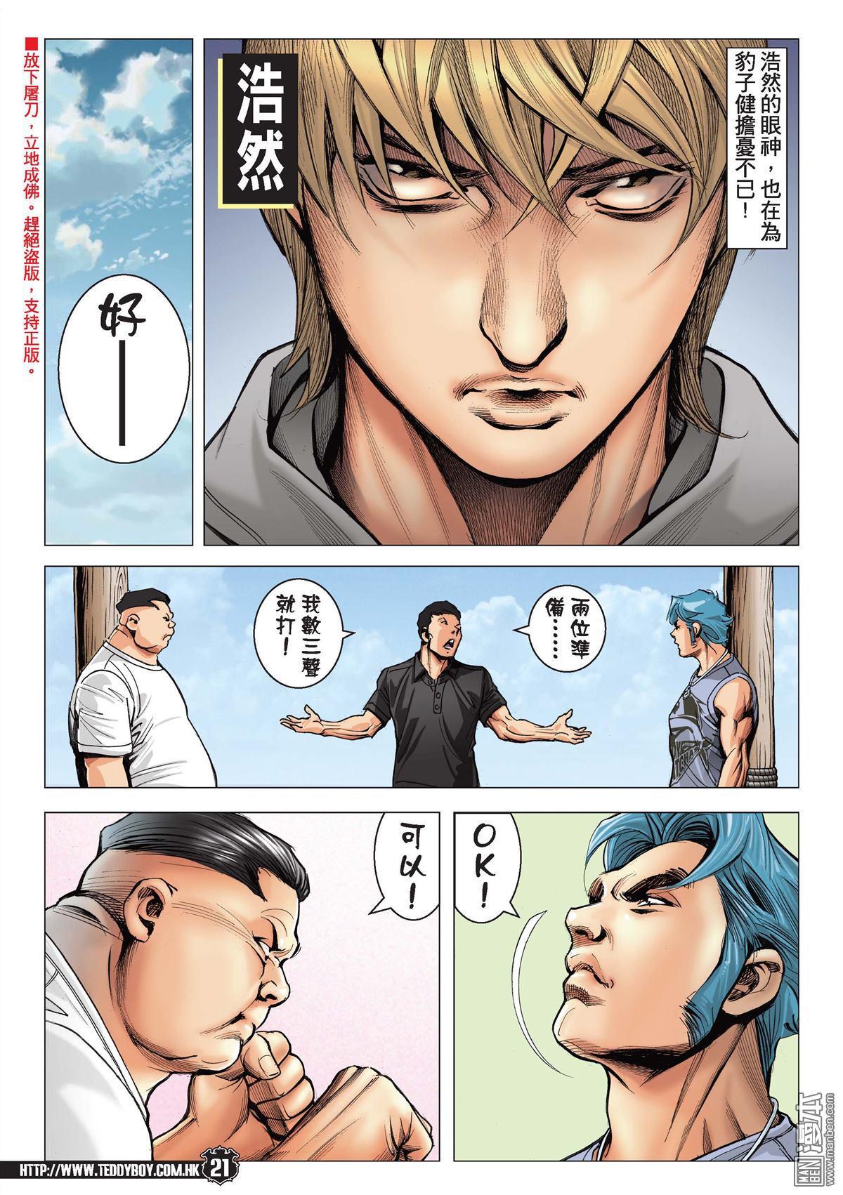 Người Trong Giang Hồ chapter 2146: có số không nói sớm trang 18