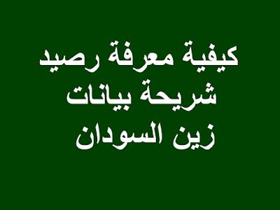 كيفية معرفة رصيد شريحة بيانات زين السودان