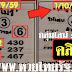 มาแล้ว...เลขเด็ดงวดนี้ 3ตัวตรงๆ หวยซอง หนูไม่รู้ งวดวันที่ 1/10/59