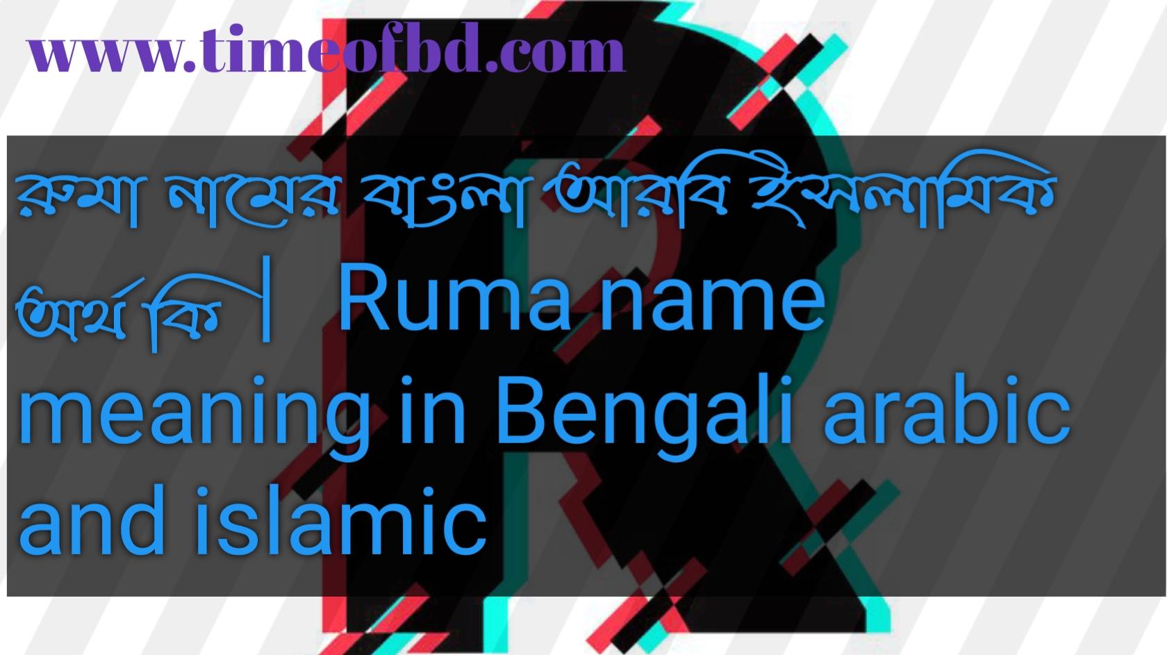 রুমা নামের অর্থ কি, রুমা নামের বাংলা অর্থ কি, রুমা নামের ইসলামিক অর্থ কি, Ruma name in Bengali, রুমা কি ইসলামিক নাম,