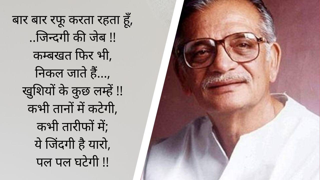 Gulzal shayari in hindi