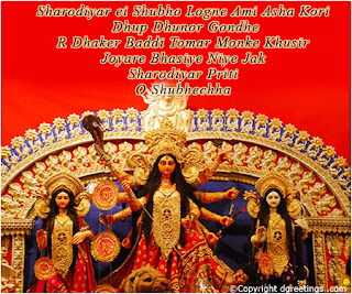 Happy Durga Puja 2018 Facebook & Whatsapp Messages, Status, HD, Wallpapers, Images And Greetings
