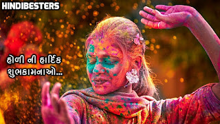 Happy Holi Quotes In Gujarati/ Wishes SMS & Status