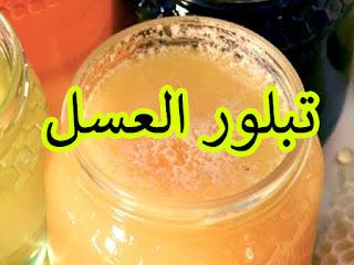 عسل متبلور