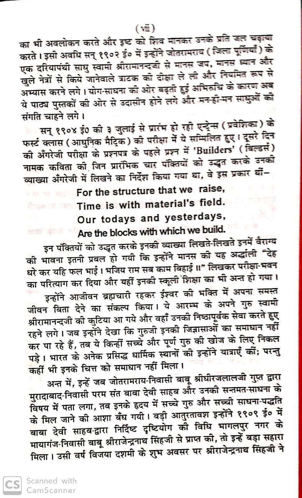 सद्गुरु महर्षि मेंहीं परमहंस जी महाराज एक परिचय Paramahansa ji is an introduction to Sadguru Maharshi। महर्षि मेंहीं परिचय चित्र दो