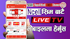 Watch Live TV On Mobile Using Prabhu TV App for Free
