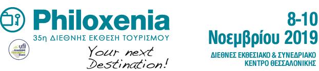 ΠΕ Ημαθίας: Εκδήλωση για τις τουριστικές δυνατότητες και προοπτικές της Ημαθίας στο πλαίσιο της έκθεσης Philoxenia 2019