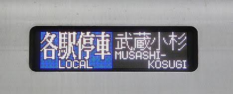 東京メトロ副都心線 各駅停車 武蔵小杉行き1 50070系