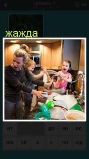 на кухне дети с мамой играются с водой из под крана 667 слов 5 уровень