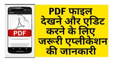 pdf editing app
