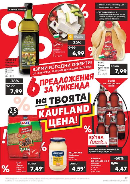 КАУФЛАНД УИКЕНД ОФЕРТИ