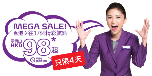 正呀!【全場$98】HK Express 香港飛韓國、日本、泰國、台中單程全部$98起, 今晚(2月16日)零晨開賣,。