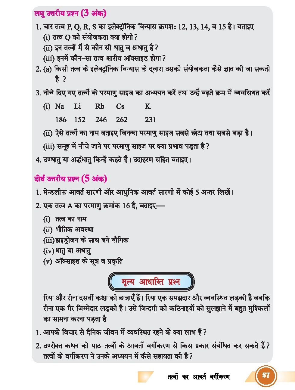 NCERT Solutions for Class 10 Science Chapter 5 modeducation