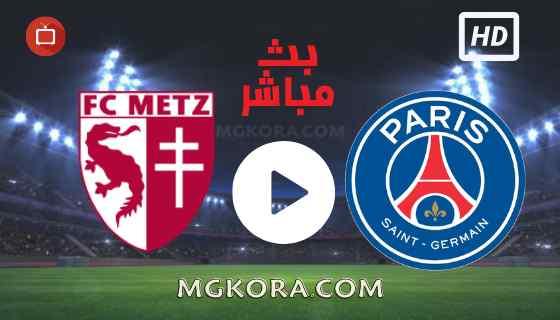 مشاهدة مباراة باريس سان جيرمان وميتز بث مباشر الأربعاء 22-09-2021 في الدوري الفرنسي