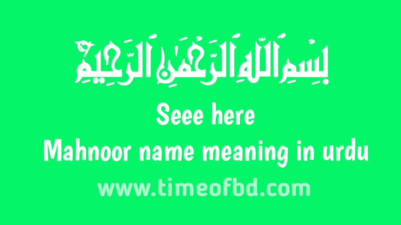 Mahnoor name meaning in urdu, مہندر نام کا مطلب اردو میں ہے
