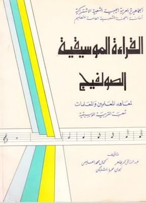 تحميل وقراءة كتاب القراءة الموسيقية - الصولفيج لمعاهد المعلمين و المعلمات شعبية التربية الموسيقية