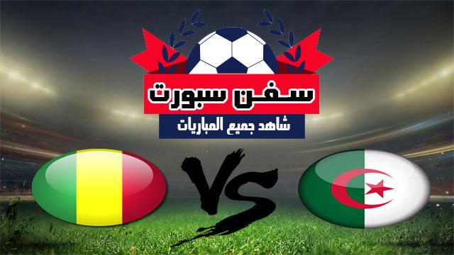 مباراة الجزائر ومالي بتاريخ 16/06/2019 مباراة ودية