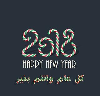مدونة الاحتراف الجزائري تهنئكم بالسنة الجديدة, Bonne année 2018 ,