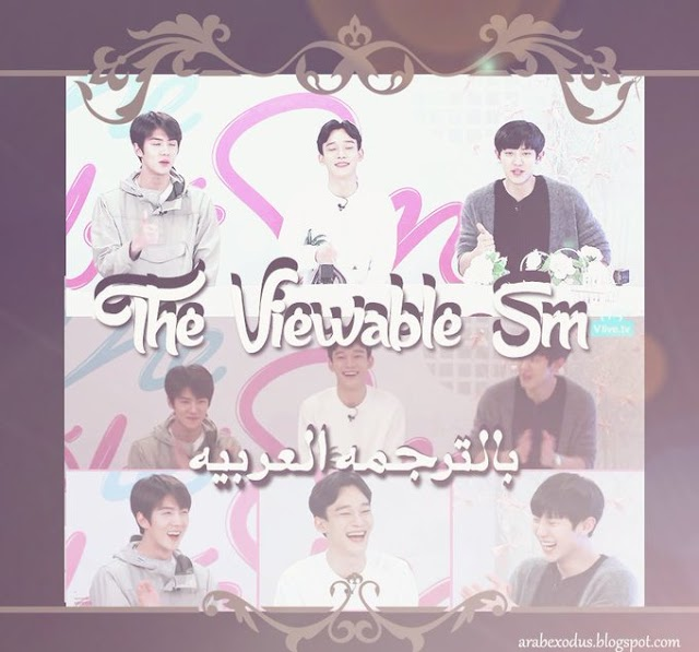 ترجمه || The Viewable SM مع اكسو
