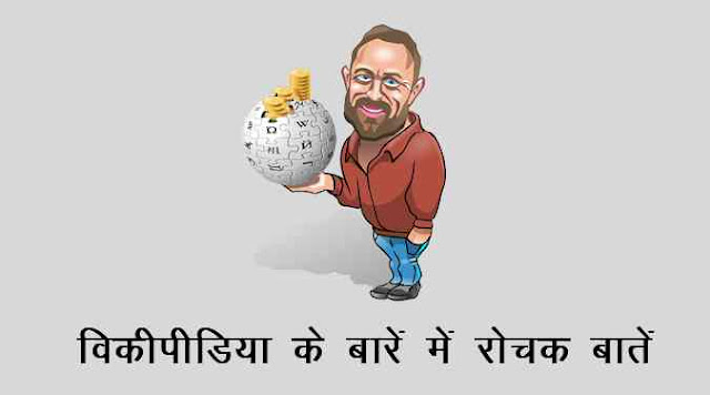 MyBigGuide - माय बिग गाइड : 8 Interesting facts about Wikipedia in Hindi विकिपीडिया के बारे में 8 रोचक तथ्य और जानकारी