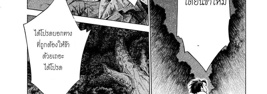 อ่านการ์ตูน Henkyou no Roukishi - Bard Loen ตอนที่ 1 หน้าที่ 125