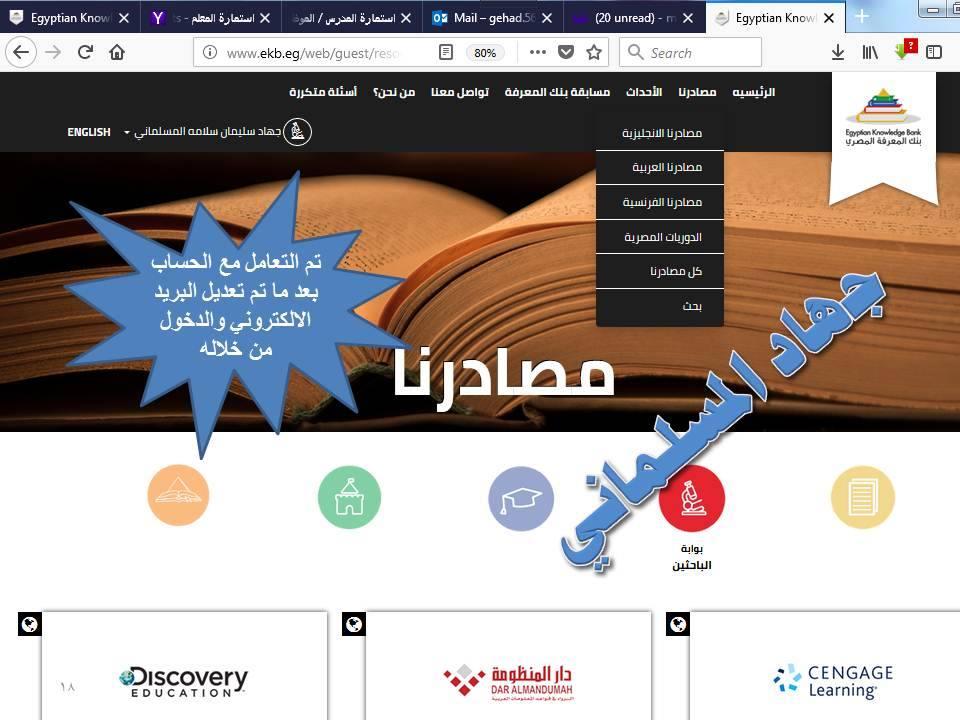 للمعلمين.. خطوات تعديل بيانات بريدكم القديم ببنك المعرفة المصري إلى بريد Office 365 20