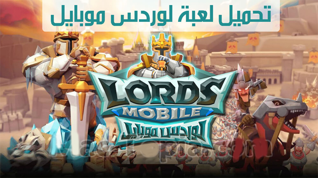 لعبة لوردس موبايل,لعبة  Lords Moblie,تحميل لعبة لوردس موبايل,تحميل لعبة  Lords Moblie,تنزيل لعبة لوردس موبايل,تنزيل لعبة  Lords Moblie, Lords Moblie تحميل, Lords Moblie تنزيل,تنزيل لعبة لوردس موبايل,