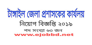 Tangail Deputy Commissioner's Office of the job circular 2019