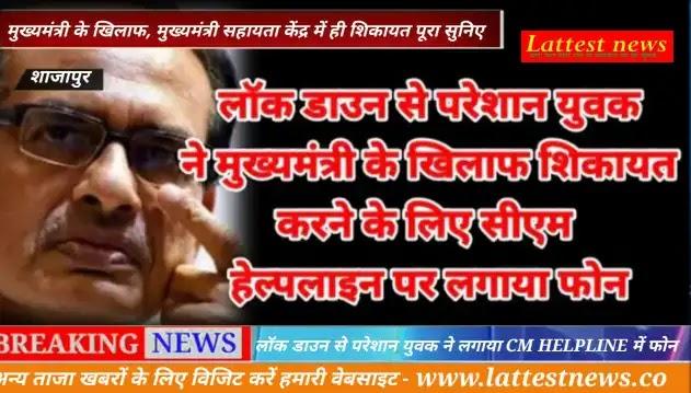 Lockdown ki viral report Cm helpline 181,: लॉकडाउन से परेशान युवक ने कलेक्टर और मुख्यमंत्री की शिकायत करने लगाया सी एम हेल्पलाइन में फोन जानिए फिर क्या हुआ!!,  शाजापुर/ मध्यप्रदेश के शाजापुर जिले के शुजालपुर के एक गांव से युवक ने लॉकडाउन से परेशान होकर स्थानीय कलेक्टर और प्रदेश के मुखिया चौहान की शिकायत करने सीएम हेल्पलाइन में फोन लगाया!, हालांकि युवक की शिकायत तो दर्ज नही हुई है!, पर उसकी शिकायत का ऑडियों शोशल मीडिया पर जमकर वायरल हो रहा है! ,  सीएम हेल्पलाइन में युवक ने फोन किया रिकॉर्डिंग वायरल देझिये, Lockdown ki viral report Cm helpline 181,   Your quary- Lockdown ki viral report Cm helpline 181, Shajapur se yuvak ne cm help line me kiya phone, Shujalpur se yuvak ne lagaya cm help line me phone, Lockdown se pareshan yuvak ne lagaya cm helpline me phone, Cm helpline phone call recording viral, Shujalpur cm helpline phone call viral, Lockdown ki viral report Cm helpline 181
