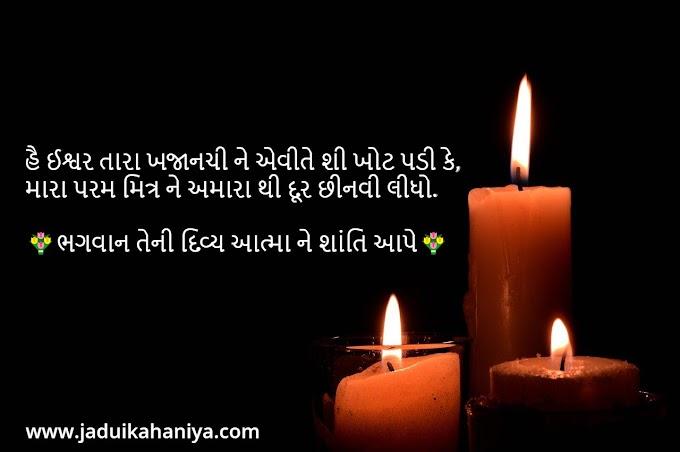 100+ શ્રદ્ધાંજલિ મેસેજ, સંદેશ અને શાયરી | Death Shradhanjali Message in Gujarati