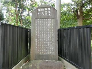 染屋太郎大夫時忠邸跡碑