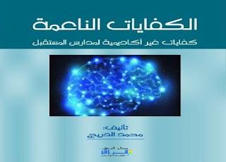 """قريبا.. صدور كتاب """"الكفايات الناعمة"""" لمحمد الدريج"""