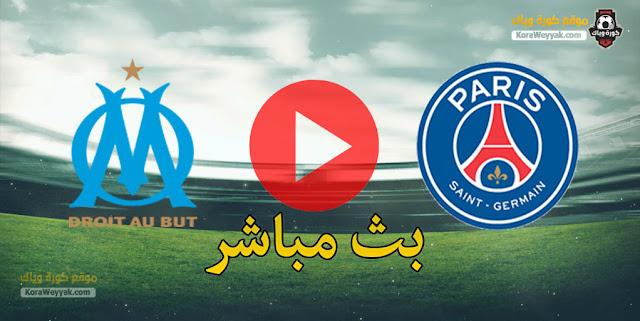 نتيجة مباراة باريس سان جيرمان ومارسيليا اليوم 13 يناير 2021 في كأس السوبر الفرنسي