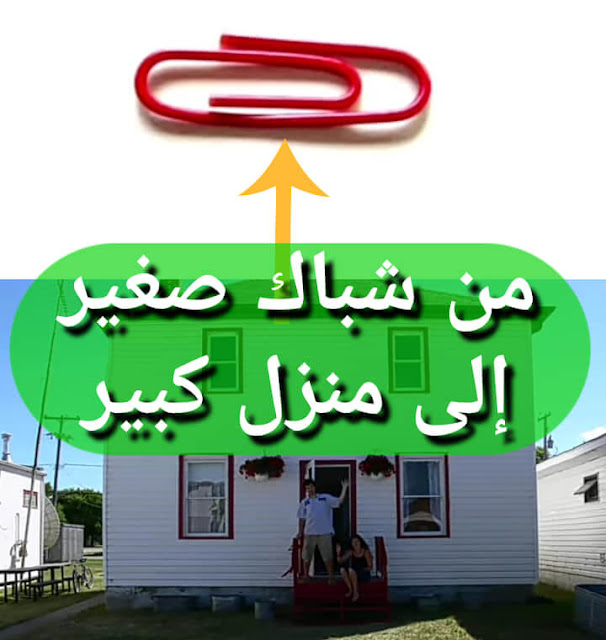 مشبك ورق صغير أحمر اللون / قصة رجل تبادل بمشبك ورق  مقابل منزل كبير