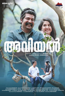 aviyal malayalam movie cast, aviyal malayalam movie 2020 cast, , aviyal movie cast, aviyal movie online, aviyal film directors, mallurelease