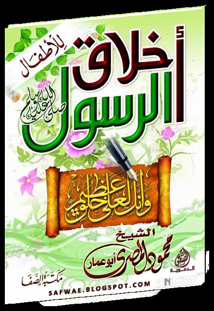 كتاب اخلاق الرسول لمحمود المصري pdf