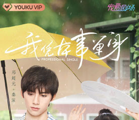 Download Professional Single (2020) Sub Indo, Episode 4