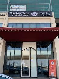 أسعار منيو ورقم وعنوان فروع مطعم رابيت هول Rabbit Hole