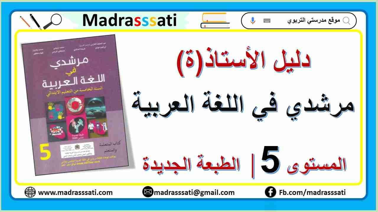 دليل الأستاذ│مرشدي في اللغة العربية│المستوى الخامس - طبعة شتنبر 2020