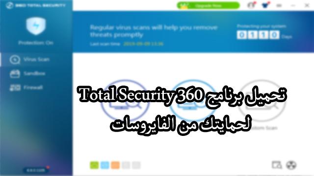 تحميل انتي فايروس 360 Total Security المجاني أخر اصدار
