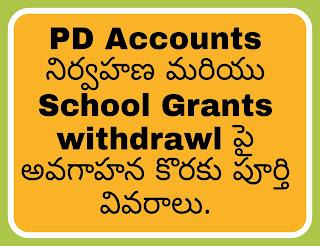 PD Accounts నిర్వహణ మరియు School Grants withdrawl పై అవగాహన కొరకు పూర్తి వివరాలు.