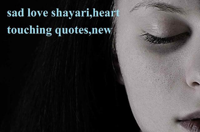 sad love shayari, heart touching quotes,new-Do not be sad