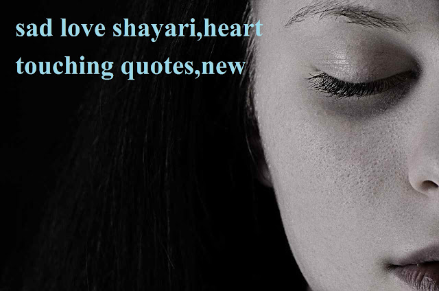 sad love shayari, heart touching quotes,new-Do not be sad