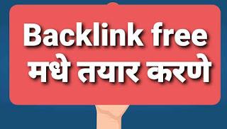 Backlink free मधे तयार करणे, बॅकलिंक म्हणजे काय? DA PA बॅकलिंक