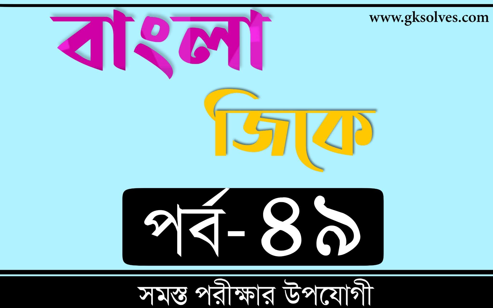 General Knowledge In Bengali   বাংলা জিকে Part-49