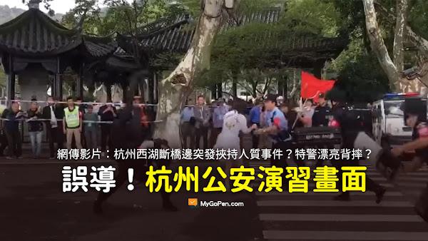 杭州西湖斷橋邊的突發劫持事件 看快速反應的杭州特警的處置 影片 謠言